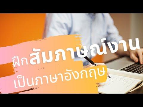 ฝึกสัมภาษณ์งานเป็นภาษาอังกฤษ มีตัวอย่างคำตอบ