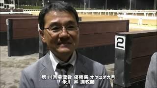 20170706星雲賞 米川昇調教師