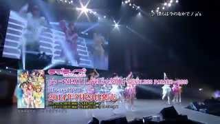 【試聴動画】ラブライブ!μ's →NEXT LoveLive!2014 〜ENDLESS PARADE〜 0209 Blu-ray&DVD