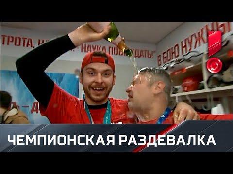 Чемпионская раздевалка! Эмоции хоккеистов после победы на Олимпийских Играх!