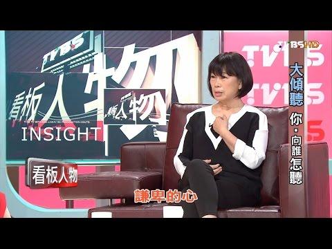 台灣-看板人物-20160814 龍應台 大傾聽 你‧向誰怎聽