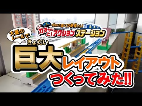【プラレール】「ガチャッ!とアクションステーション」と大量のレールで巨大 レイアウト組んでみた!