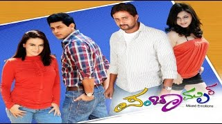 Full Kannada Movie  2012 | Panchamrutha | Srinagara Kitty, Ravishanker Gowda.