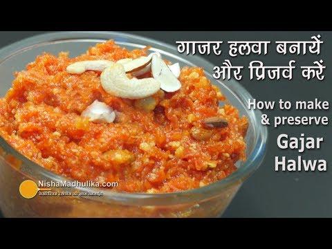 Gajar Ka Halwa Recipe   गाजर का हलवा बनाकर लम्बे समय तक कैसे प्रिजर्व करें ? । Carrot Halwa