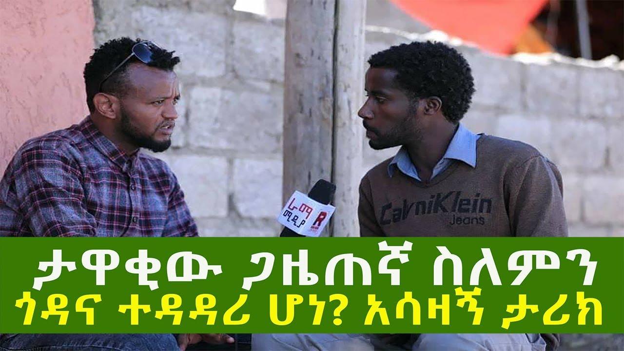 Sad story of journalist Abdure