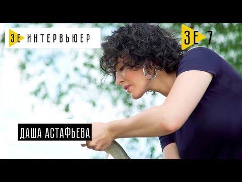 Даша Астафьева. Зе Интервьюер. 06.07.2017