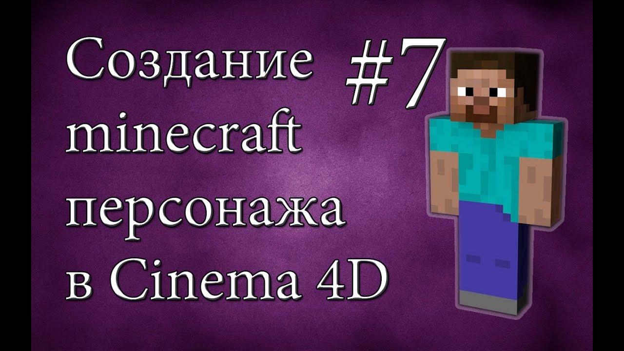 cinemacraft3 текстуры для minecraft: