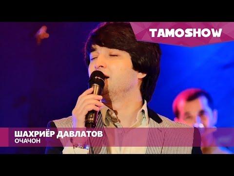 Шахриёр Давлатов - Очачон / Shahriyor Davlatov - Ochajon (2016)