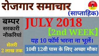 July_2nd_Week_रोजगार_समाचार___Top_10_Govt_Jobs_-_Employment_News_जुलाई_2018