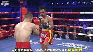 Hmong xiong chao zhong  3, 2017 boxing WBA world boxing champion tournament Chinese boxing champion