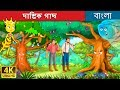 দাম্ভিক গাছ  | Proud Tree in Bengali | Bangla Cartoon | Bengali Fairy Tales