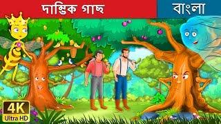 দাম্ভিক গাছ  | Proud Tree in Bengali | Bangla Cartoon | Bengali Fairy Tales