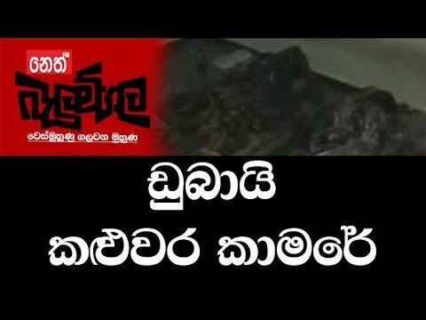 Balumgala 14-12-2017 Dubayi Kaluwara kamare