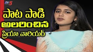 Viral Girl Priya Prakash Varrier Singing a Song | Priya Varrier Interview