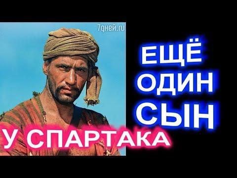 НАШЕЛСЯ ЕЩЕ ОДИН СЫН Спартака Мишулина