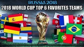 2018 WORLD CUP TOP 6 FAVORITES TEAMS | 2018 RUSSIA WORLD CUP TOP 6 TEAMS