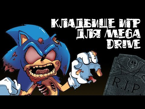 Кладбище игр для Mega Drive // Короче