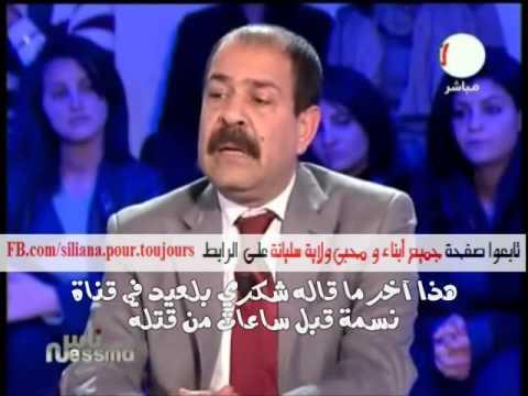 حتى لا ننسى: آخر ما قاله شكري بلعيد قبل ساعات من قتله