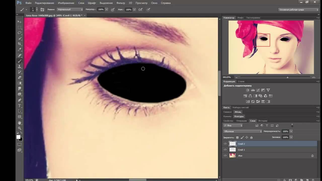 Как сделать чёрные глаза через ФОТОШОП (Adobe Photoshop CS6 x64) - YouTube
