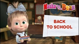 Masha and The Bear - 📚Back to School! 🍎