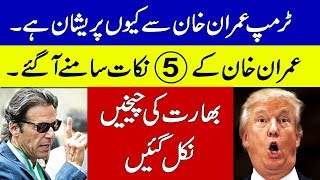 5 Demands of Imran Khan from Trump | Imran Khan | Pakistan