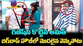 Amit Goes Harsh on Ganesh for Nominations | Ganesh Vs Amit | Bigg Boss 2 Telugu | TTM
