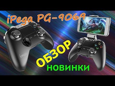 ✔ Обзор ✔ Новинка! джойстик iPega PG-9069