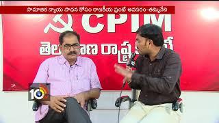 రాజకీయ ఫ్రంట్ అవసరం..| Face To Face With CPM Tammineni Veerabhadram | Hyderabad | TS