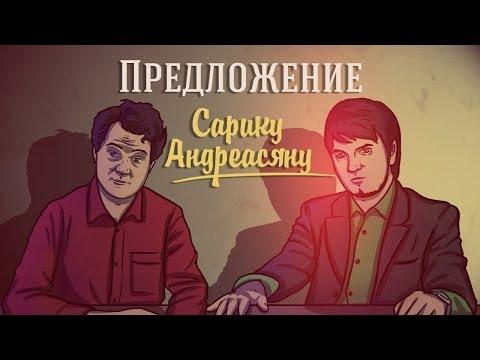 Предложение Сарику Андреасяну