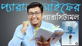 প্যারাময় লাইফের প্যারাসিটামল 🔥 ঝংকার মাহবুব (Jhankar Mahbub) | Bangla Book Review | Tamim