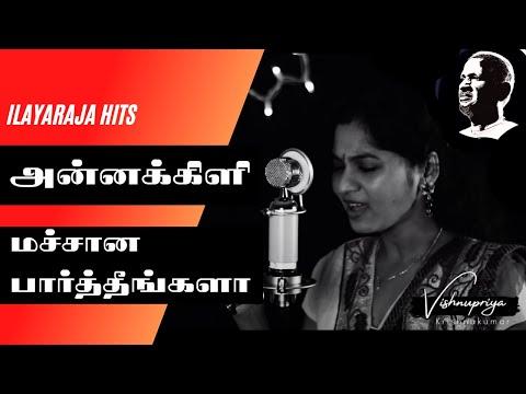 Machana Pathingala | Cover Song | Annakili | Vishnupriya | Ilayaraja | S. Janaki