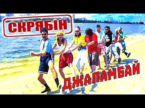 Скрябін - Джаламбай