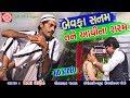 Bewafa Sanam Tane Aavi Na Saram ||Dhaval Barot ||New Gujarati Song 2018||Full HD Video