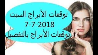 حظك اليوم السبت 7-7-2018|توقعات الابراج السبت 7 يوليو 2018|ابراج اليوم بالتفصيل كاملة