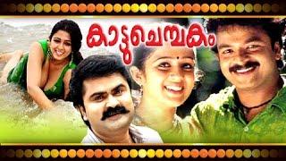 Beautiful - Malayalam Full Movie - Kattuchembakam - Jayasurya,Anoop Menon and Charmy Kaur [HD]