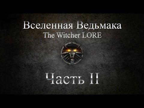 Вселенная Ведьмака|The Witcher LORE - Хронология Мира Часть 2
