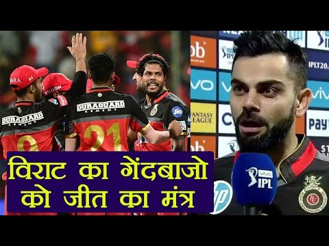IPL 2018 : Virat Kohli Reveals His Winning Mantra Told To RCB Bowlers | वनइंडिया हिंदी