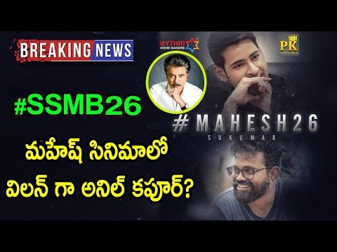 Anil Kapoor Villain Role In Mahesh Babu and Sukumar Movie! | #SSMB26th Latest Updates | PK TV