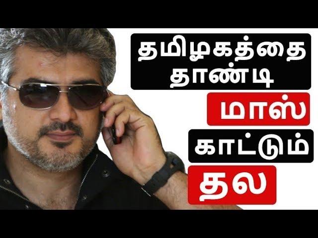 தமிழகத்தை தாண்டி மாஸ் காட்டும் அஜித் | Thala Ajith| Viswasam| Tamil News|Vijay Thalapathy62| Suriya