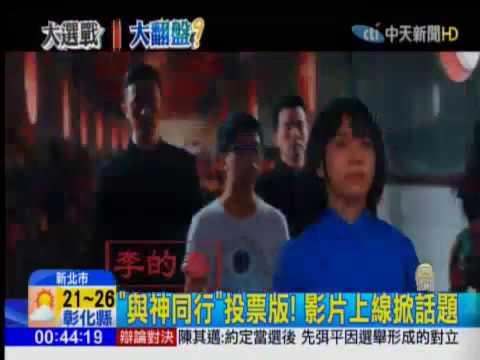 中天新聞台-1071120-與神同行投票版 影片上線掀話題