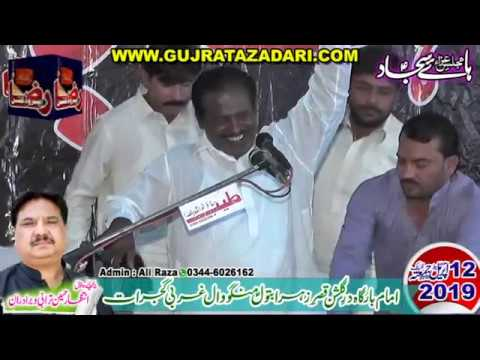 Zakir Ameer Hussain Jafri | 12 April 2019 | Mangowal Gujrat || Raza Production