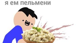 Я ем пельмени (рисуй мультфильмы 2)