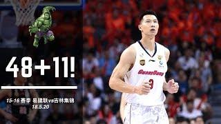 Yi Jianlian BEST GAME in CBA!   易建联CBA巅峰一战集锦剪辑  18.5.20