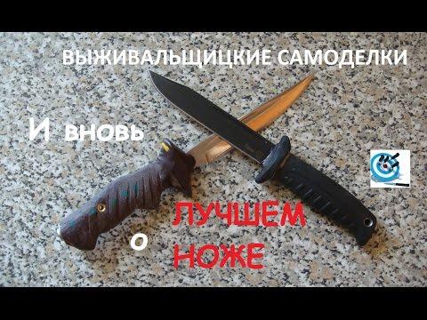 Нож для драки и тёмных дел :) Самый лучший нож в истории