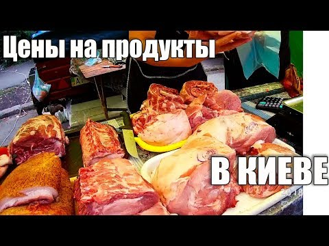 Цены на продукты в Киеве