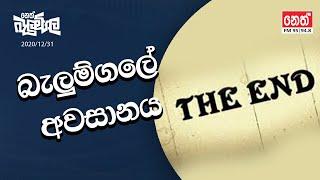 End of Balumgala | 2020-12-31
