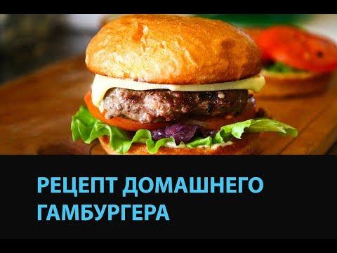 Как сделать гамбургер в домашних условиях, рецепт.