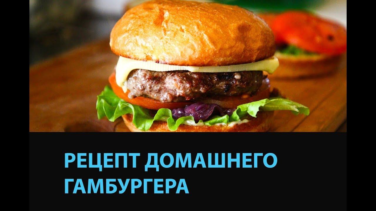 Гамбургер в домашних условиях рецепты 955