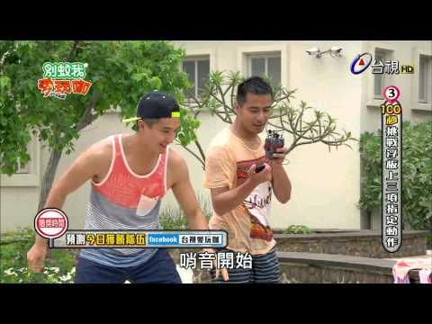 台綜-愛玩咖-20150527 大明星水上運動會_台南