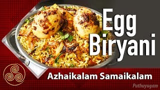 Yummy Egg Biryani Recipe | Azhaikalam Samaikalam